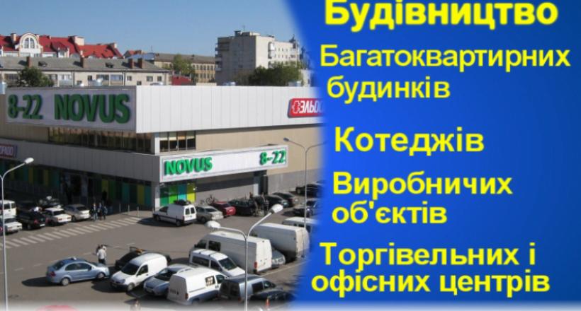 """Будівництво ТОВ """"Добробуд""""."""
