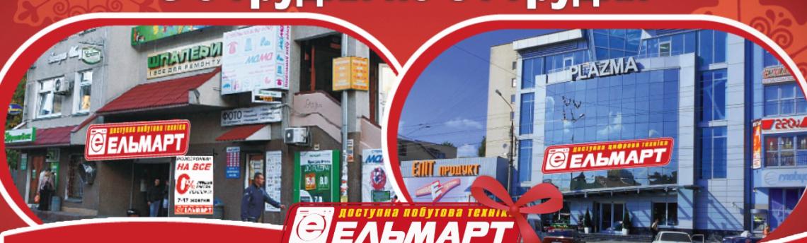 "Магазин побутової техніки ""Ельмарт"""