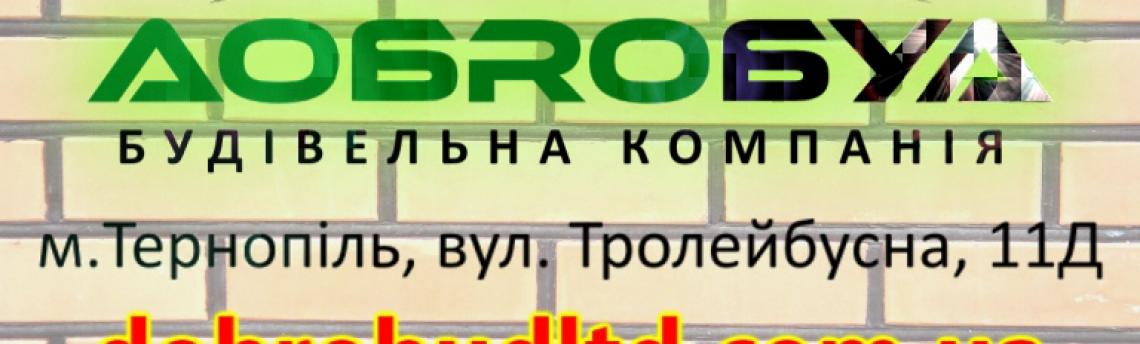 """Будівельна компанія ТОВ """"Добробуд""""."""