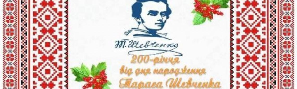 З 200-річчям тебе Тарасе!!!